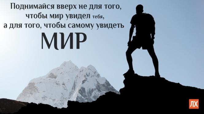 кривой цытаты о подьеме на горы если ругать своего